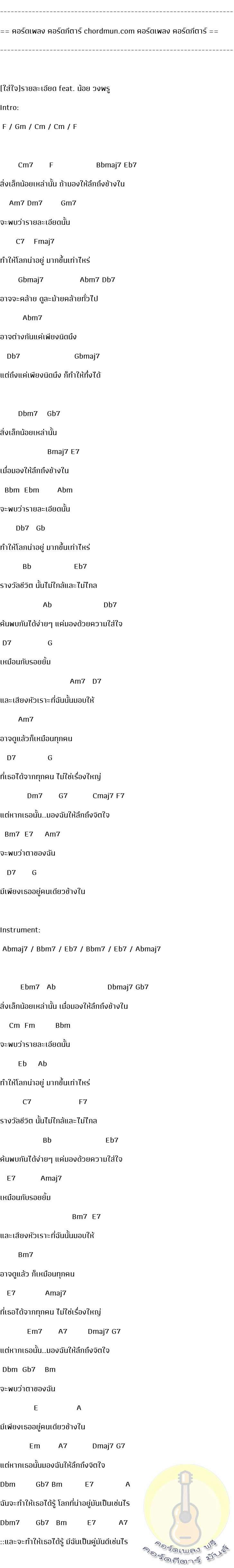 คอร์ดเพลง ง่ายๆ  เพลง (ใส่ใจ)รายละเอียด feat. น้อย วงพรู