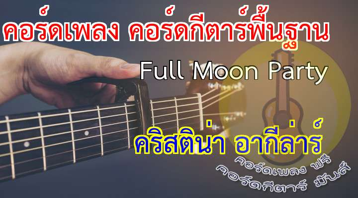 INTRO  :   ได้ยินเสียงเพลง  สะกิดใจลึก ๆ  ฟังคึกคัก   และมีพระจันทร์  หนึ่งดวงอยู่บนฟ้า  เหนือทะเล   ค่ำคืนนี้มีผู้คนและแสงสี   และมีฉันเคียงกับเธอที่แสนดี