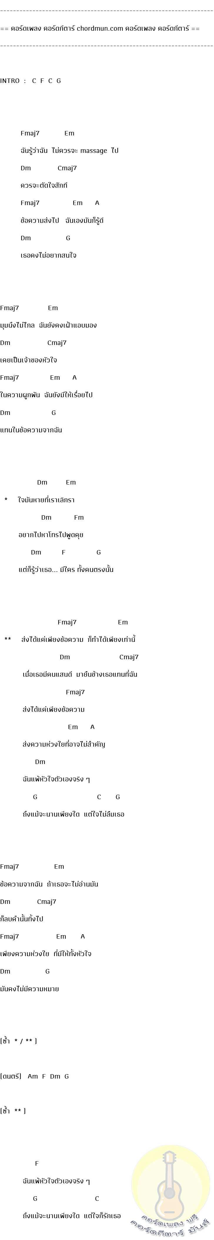 คอร์ดกีตาร์  เพลง ส่งข้อความ (SMS)