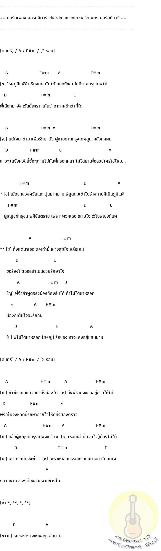 ตารางคอร์ดกีต้าร์  เพลง ภูมิแพ้กรุงเทพ (Feat. ตั๊กแตน ชลดา)