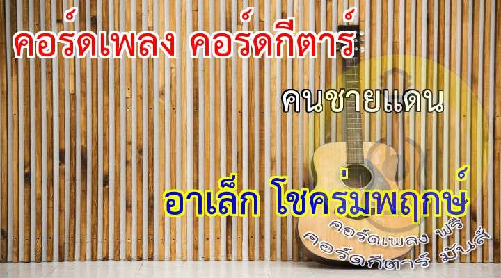 INTRO  :  เกิดเมืองไทยชายแดนมาเลย์  ต้องร่อนเร่จากเมืองยะลา  มาสู่กรุงหลายปีกว่า  ไปทางไหน  เขาก็ว่า  เป็นคนยะลา  มันผิดตรงไหน  ยะลา  นรา  ปัตตานี  คนดีดี  ยังมีอีกมากหลาย  อย่ามอง  อย่าเหมาว่าร้าย