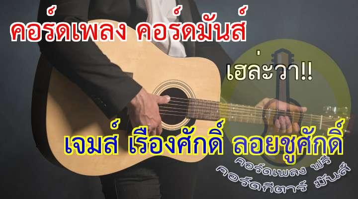 INTRO  :  เข้ามาเลย  เฮกันเข้ามา  อยู่ตรงนี้  รอเธอเข้ามา  จะเป็นใครก็ลองเข้ามากันหน่อย  ถ้าจะมาคนเดียวก็ดี  ถ้าจะพาแฟนมาก็ดี  เข้ามามองตากันวันนี้  จะคอย  จะเป็นจีนควงมากับไทย  ก็ดีใจ  จะเป็นลาวอินโดมาเลย์  จะดูไบก็แวะหน่อย