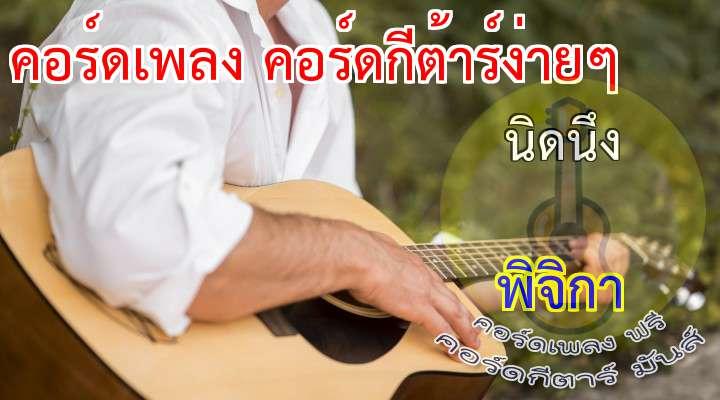 (ดนตรี)  (4 รอบ)                                                                                     เคยได้ยินมาว่า ความรักทำให้คนเราตาบอด เคยได้ยินมาว่า ความรักทำให้หัวใจเป็นทุกข์                                                                                         บางคนก็บอกว่า ความรักทำให้เรามีความสุข แต่ตัวฉันคิดว่า ความรักทำให้เรากลายเป็นเด็