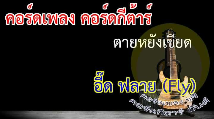 INTRO  :   *   ตายหยังเขียด   เขียดมันเหยียดขาตาย   เมืองทองเขาว่าเมืองไทย   แต่คนใกล้ตาย  ต๊าย  ตายหยังเขียด   โว............  ป