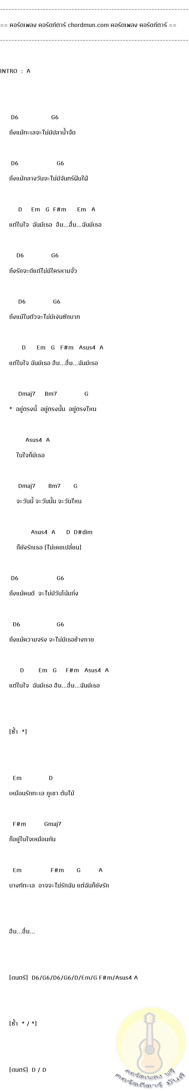 คอร์ดกีต้า ง่ายๆ  เพลง ทะเล (ไม่มีปลาน้ำจืด)