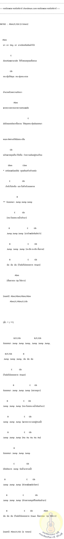 ตารางคอร์ดกีต้าร์  เพลง JUMP