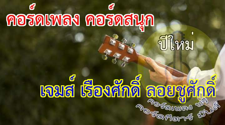 INTRO  :                                       ให้สุขสดใส  แม้ปีเก่าไป  ถึงปีใหม่มา   (ดนตรี)                                                                                     *    ปีเก่า  ของเราผ่านไป                                                       ให้สุขสดใส  ขอพรให้ใจของไทยชื่นบาน                                               ปีเปลี่ยน