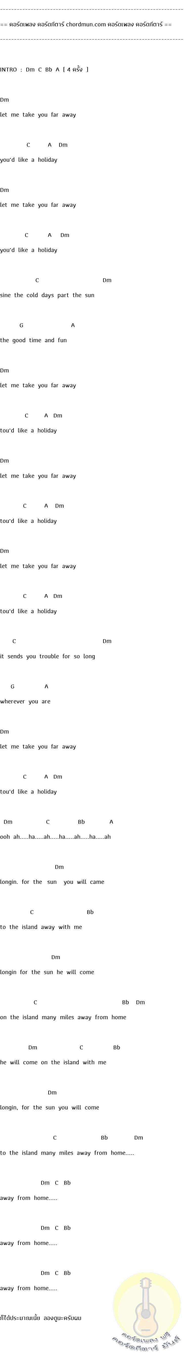 คอร์ด  เพลง HOLIDAY.
