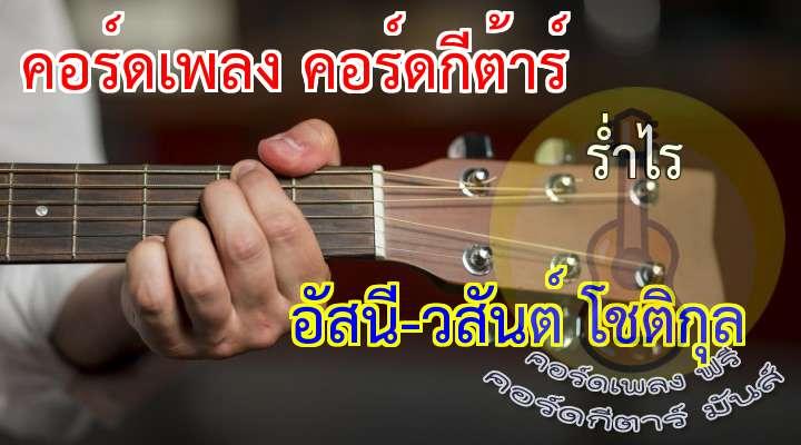 (ดนตรี)   (3 รอบ)                                           ยังจำได้ไหม ถึงใครที่เธอเคยเจอ                                     ถึงใครที่เคยพร่ำเพ้อ ที่เธอไม่เคยห่างไกล                                 ยังจำได้ไหม ถึงคนที่เคยเอาใจ                                           ถึงคนที่เคยอ่อนไหว ถึงใครที่ไกลจากเธอ