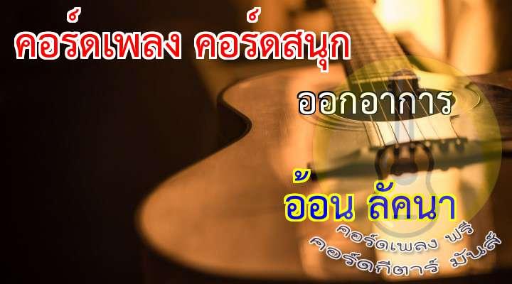 (ดนตรี)         (2 รอบ)                                                       ถามคำก็ตอบคำ ไม่รู้ชื่อกันยังจำได้ไหม                                           จากคนที่แคร์มากมาย แต่ในวันนี้มันไม่เหมือนเดิม                                                             เริ่มโทรไม่ค่อยรับ ไปไหนค่ำคืนไม่ยอมรีบกลับ                                         ไ