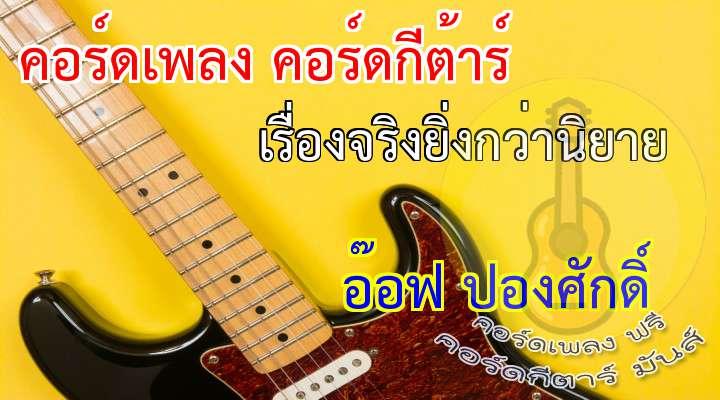 (ดนตรี)                                                                  สุขก็เพราะรัก เศร้าก็เพราะรัก เจ็บเพราะต้องจาก แต่อยู่ก็ฝืนใจ                                                       ห่างกันแสนไกล โกรธยังฝังใจ แต่ไม่รู้ทำไม ตอนจบได้รักกัน                                                                                  * เรื่องราวจบลงด้วยดีอยู