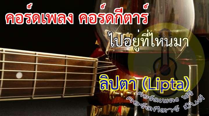 (ดนตรี)   ไม่ใช่ไม่คิด ไม่ใช่ไม่ขอ ไม่ใช่ว่าฉันนั้นอยากอยู่คนเดียวซะเมื่อไร   ไม่ใช่ไม่หวัง ไม่ใช่ไม่ฝัน ไม่ใช่ว่าฉันนั้นเป็นแค่คนที่ไม่มีหัวใจ