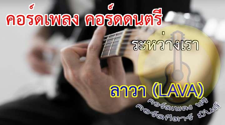 เพลง : ระหว่างเรา ศิลปิน : LV แกะโดย : ลาบ ร็อกแอนด์โรล  เนื้อ เพลง ระหว่างเรา      (4 รอบ)                                      ด้วยความจำเป็น  ที่เธอต้องไป  และรักนี้ โดนทำลาย                                     เป็นความจำยอม  ไม่มีหนทาง  แต่ใจยังมั่นคงต่อกัน                                 จะนานเพียงไร จิตใจเฝ้ารอ จะขอรักคืนดังเดิม