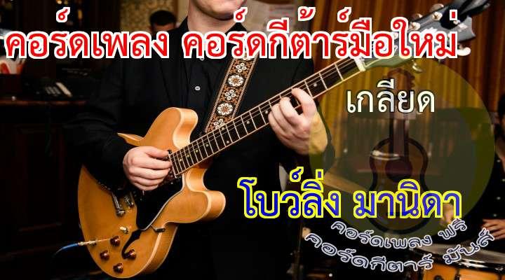 (ดนตรี)                                                                        ไม่ควรมีใจก็รู้ รู้ดีแก่ใจก็ยังทำ  ก็เลยต้องเจ็บซ้ำๆ ไม่รู้จะทำอย่างไร                                                                    * ยิ่งรักยิ่งทำให้ฉันนั้นยิ่งปวดใจ(มากมายเหลือเกิน)                                                 เพราะมองทางไหนไม่เห็นอนาคตเลย