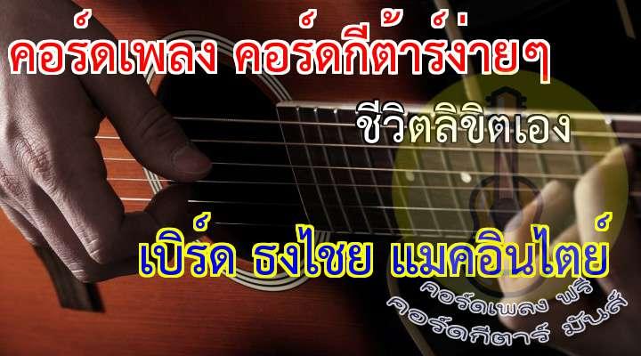 (ดนตรี)                                                                ก่อนเคยเชื่อในลิขิตฟ้าดิน            ปล่อยชีวิตไปตามโชคชะตา                                                               แต่ฝันไม่เคยถึงฝั่ง ผิดหวังในใจเรื่อยมา เพราะฟ้าไม่มีหัวใจ                                               จะเลวหรือดีมันอยู่ที่คน            จะมีหรือจนมันอยู่
