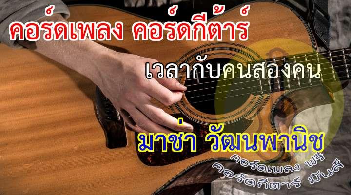 (ดนตรี)   วันเวลา ได้นำพาทุกอย่าง ได้นำทางเราสู่ความรัก  ได้สร้างความสัมพันธ์ สองเราให้ต้องการ จะเดินร่วมทางตลอดไป   เวลาเดินไป จิตใจเรานั้นเปลี่ยน ต่างคนมีทางที่ต่างกัน