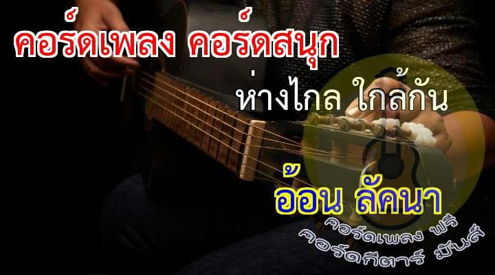 (ดนตรี)                                           วันเวลาที่เราต้องห่างไกล ใจของเราสองคนไม่ห่างกัน                                                                อุ่นใจ ที่ได้รู้ว่าเราคิดถึงกัน และเรารู้ว่าเรามีฝันไกล จะวันนี้หรือวันไหน                                            วันเวลาของเราของเรายิ่งผ่านไป ใจของเราสองคน ยิ่งผูกพัน