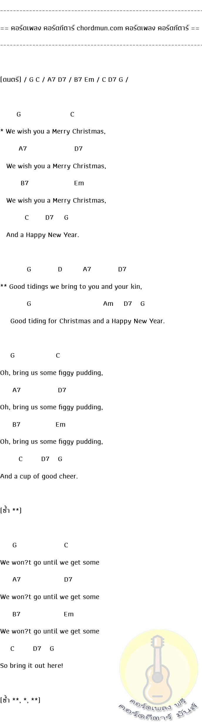 คอร์ดกีต้าร์มือใหม่  เพลง We wish you a Merry Christmas