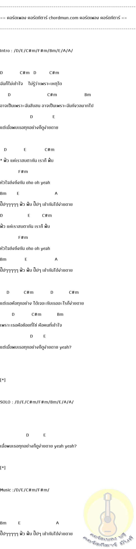 คอร์ดกีตา  เพลง ง่ายดาย (ฟิ้ว ฟึ่บ ปี๊ปๆ)