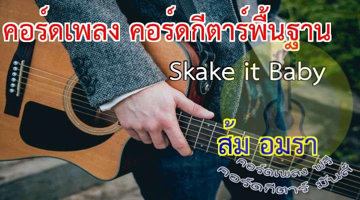 เนื้อร้อง เพลง Skake it Baby :      * Skake it by    Skake it by   Skake it by   Skake it by     Skake it by   Skake it by   Skake it by   Skake it by                                             โทษทีเกิดมาก็พอจะมีดี นา นา นาว นา นาว                                                  ที่เดินคนเดียวก็ไม่ใช่ว่า No He No No No  No No