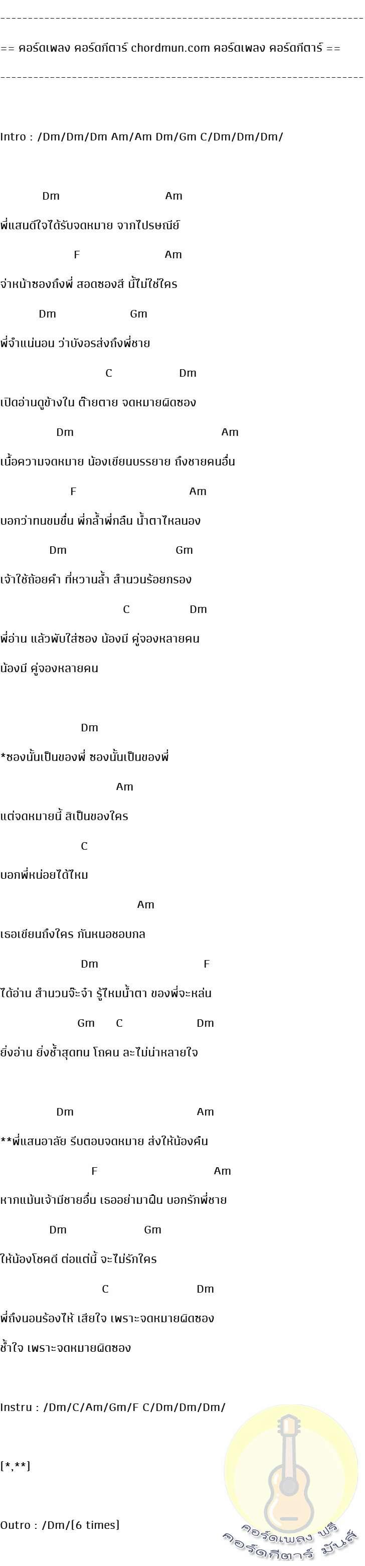 คอร์ดกีต้าร์ง่ายๆ  เพลง จดหมายผิดซอง