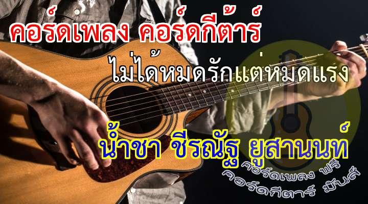 (ดนตรี)  สิ่งที่ฉันทำอยู่ อาจดูเหมือนว่าไม่ฉันแคร์  เหมือนฉันยอมแพ้และรักตัวเอง  บัง...เอิญว่าฉันเป็นคน ที่อดทนอะไรไม่เก่ง  ฉันขอพูดเอง และจะขอเป็นคนเดินไป