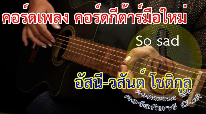 เนื้อ เพลง So sad :( times)  เป็นอะไรทำไมไม่รอ แค่รอกันอีกหน่อยเดียวเอง อีกปีเดียว  กำลังทำอะไรมากมาย ตั้งใจว่าจะแต่งเลยเชียว อย่างแน่นอน  แล้วเธอมากจาก พรากกันไปก่อน บ่อนทำลาย บ่อนทำไม