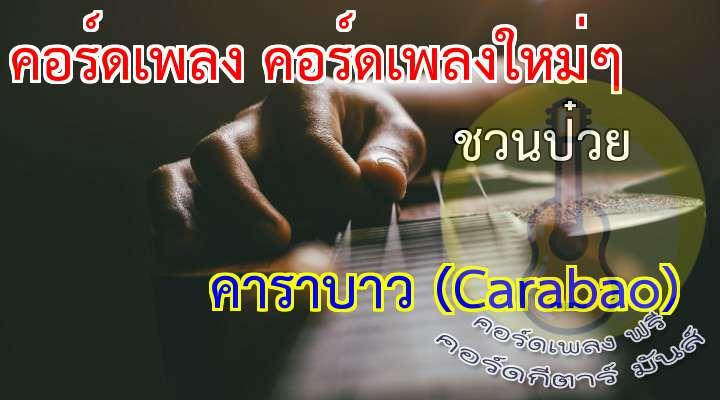 (พูด)   ชวนป๋วย   เอาป่าไปสร้างเขื่อน ตราลูกอกตัญญู                                       ดวงใจของใครแหลก                                      แผ่นดินของใครเศร้า                                         อุทยานแห่งชาติไทยเรา                                               ป่าและเขา   เขาไปสร้างเขื่อน (ดนตรี)