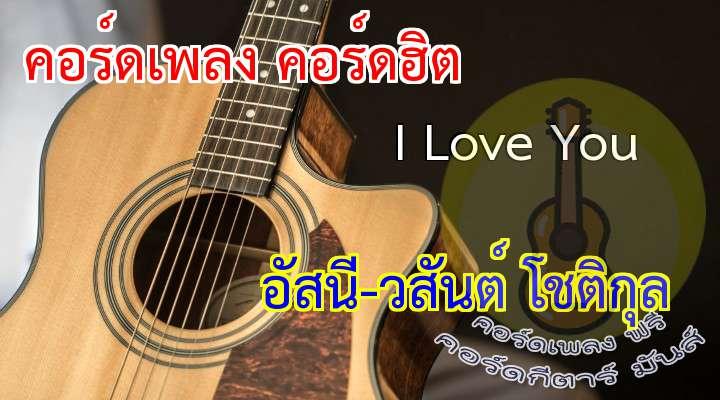 เนื้อร้อง เพลง I Love You : / / / /sus4/ / /sus4/            แม่เป็นคนไทย    พ่อเป็นฝะหรั่ง  เธอก็ดีทุกอย่าง    พ่อเป็นคนไทย  แม่เป็นฝะหรั่ง  เธอช่างงามไฉน                                      *ผลผลิตได้มา    หน้าตาสวยดี    ทำให้มีสีสันมากมาย                                     ไม่ว่าเกิดที่ใด    ถ้าใจซึ้งใจ    รักกันได้   ไม่มีข้อแม้    แม่