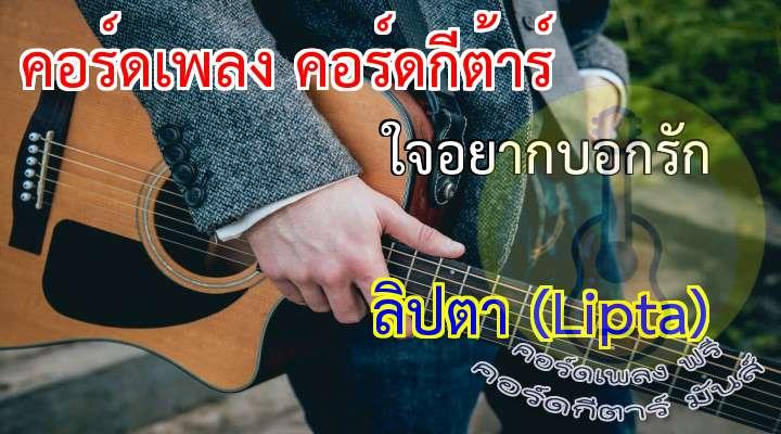 เนื้อร้อง เพลง ใจอยากบอกรัก :  /  เก็บความรู้สึกไว้ในใจลึกๆ ไม่เคยได้พูดไม่เคยได้กล่าว  บอกกับเธอให้รู้ถึงเรื่องราว  ว่าฉันรักเธอ มากแค่ไหน อยากจะบอก อยากจะกอด  ให้เธอได้รู้ตลอด ว่าฉันคิดกับเธอยังไง