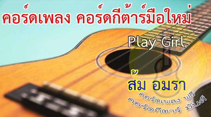 เนื้อร้อง เพลง Play Girl :  * ก็ฉันชอบเที่ยวมันผิดหรือไง ฉันรักในเสียงดนตรี  เมื่อไรโดนจังหวะดี๊ ดี 1 2 3 4 ก็ถึงทีเฮ  เอ อิ เย อิ เย อิ เย้ เอ อิ เย อิ เย อิ เย   เอ อิ เย อิ เย อิ เย้ เอ อิ เ