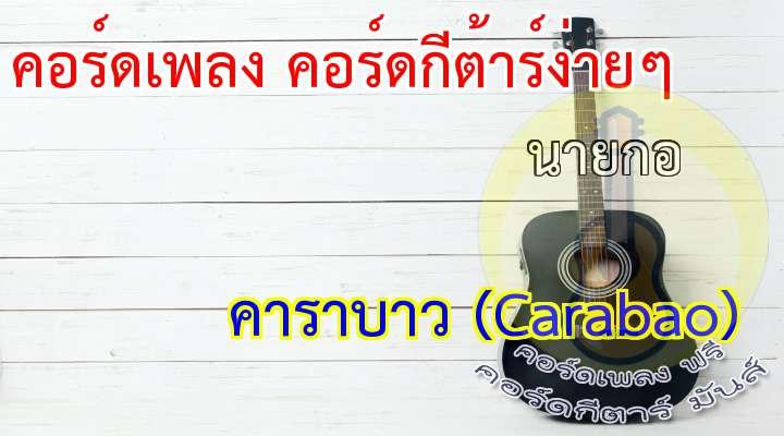(สวด) นายกอ...นายกอ...(นายกอ...)  คุณจะเป็นใครก็ได้ ขอให้ประชาชนไทย  ได้เป็นคนเลือกนายกอ   (ซ้ำ 5 ครั้ง)  (ดนตรี)  ทางเขามีให้เดิน  ทำไมจึงไม่เดิน  มันไม่เพลิดไม่เพลิน เดินไม่เป็นหรือไร  ใจลองไตร
