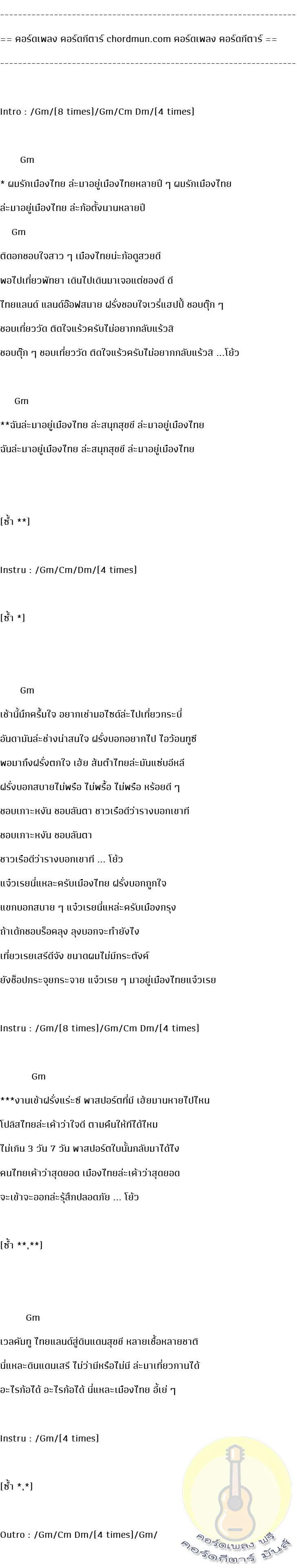 คอร์ดกีต้า ง่ายๆ  เพลง ผมรักเมืองไทย