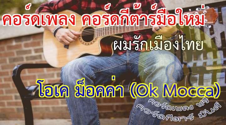 เนื้อเพลง เพลง ผมรักเมืองไทย :/           * ผมรักเมืองไทย ล่ะมาอยู่เมืองไทยหลายปี ๆ ผมรักเมืองไทย ล่ะมาอยู่เมืองไทย ล่ะก้อตั้งนานหลายปี      ติดอกชอบใจสาว ๆ เมืองไทยน่ะก้อดูสวยดี  พอไปเที่ยวพัทยา เดินไปเดินมาเจอแต่ของดี ดี  ไทยแลนด์ แลนด์อ๊อฟสมาย ฝรั่งชอบใจเวรี่แฮปปี้ ชอบตุ๊ก ๆ  ชอบเที่ยววัด ติดใจแร้วครับไม่อยากกลับแร้วสิ ชอบตุ๊ก ๆ ชอบเที่ยว