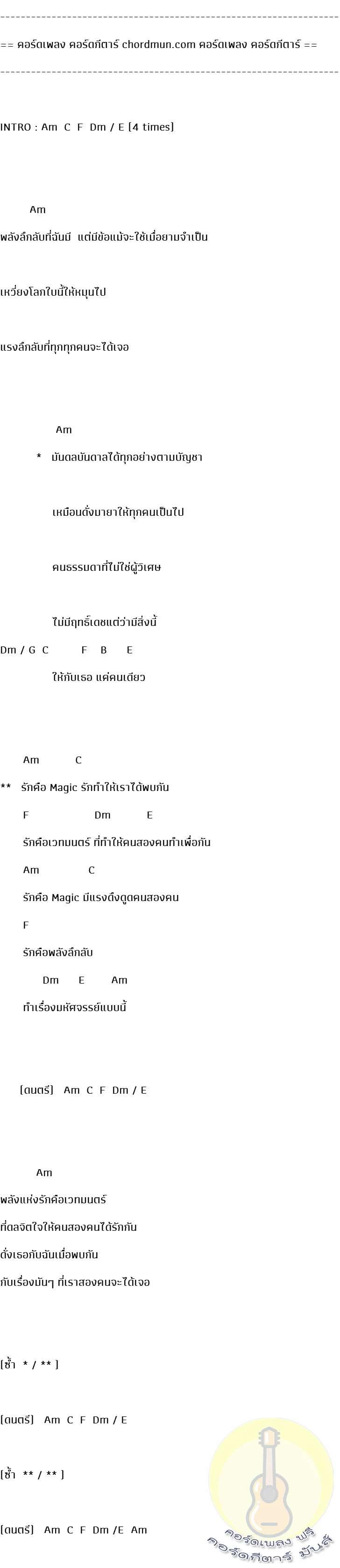 คอร์ดกีต้าร์ง่ายๆ  เพลง Magic