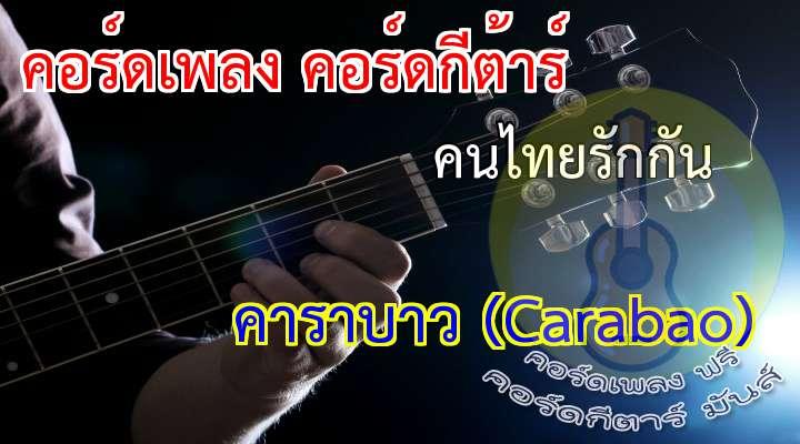 INTRO :  *   ใจเย็น ๆ  ไม่จำเป็นละต้องทำใจใหญ่   คำว่าลูกผู้ชายคือผู้กล้าให้อภัย   ไทยกันเองทำนักเลงจะได้อะไร   พูดก็ภาษาไทย   เขียนละก็ภาษาไทย   เราคือทายาทสุดท้ายบน