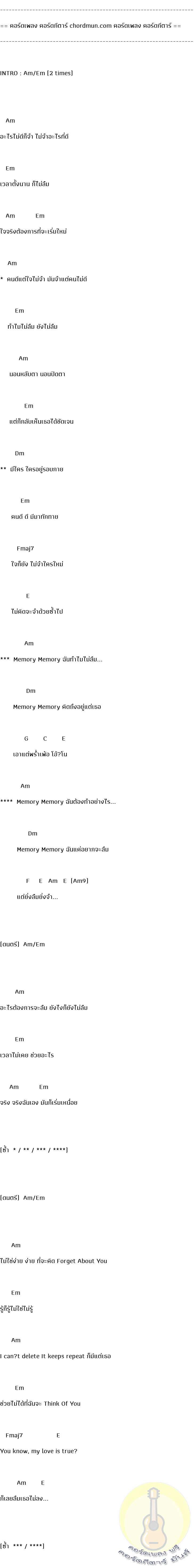 คอร์ด  เพลง Memory