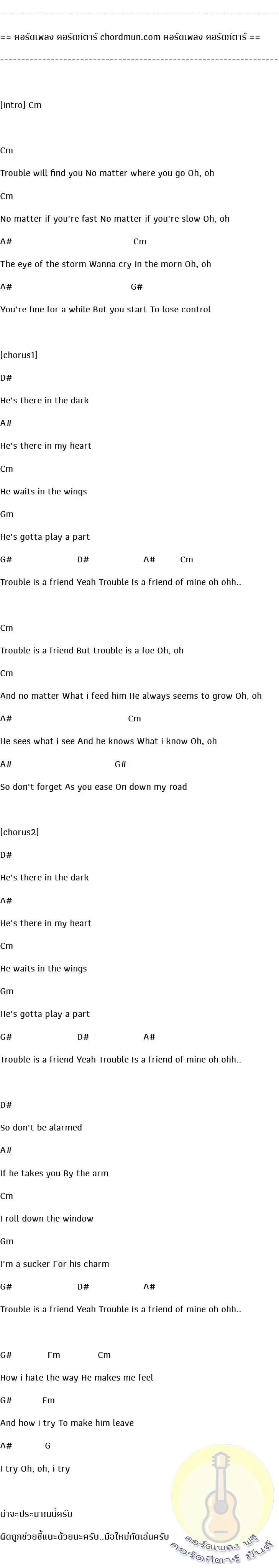 คอร์ดกีต้า  เพลง Trouble is a Friend