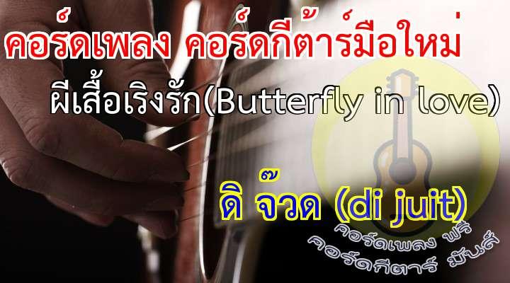 เนื้อเพลง เพลง ผีเสื้อเริงรัก(Butterfly in love) :  (2times)                          บินล่องไปตามนภา ขอบฟ้ากว้างใหญ่                          บนเส้นทางที่แสนไกล ตามหาไม้งาม                                          ก็ตัวฉันเป็นแค่เพียงผีเสื้อตัวน้อย ตัวหนึ่ง                                                    บินตามเส้นทางที่มีเพียงแต่ แสงไฟ