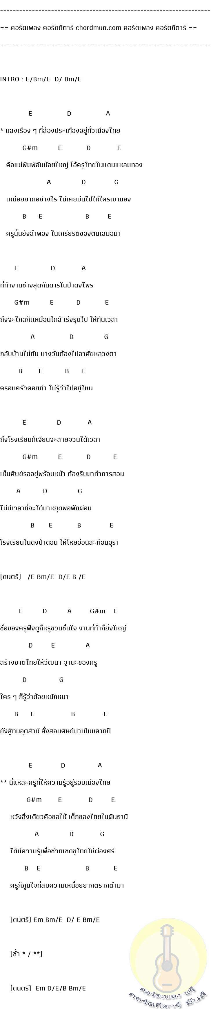 คอร์ดกีต้า ง่ายๆ  เพลง แม่พิมพ์ของชาติ