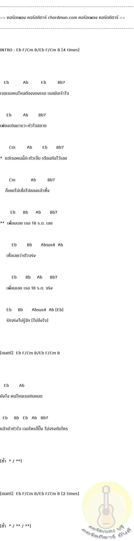 คอร์ดกีต้า ง่ายๆ  เพลง 18 ร.ด
