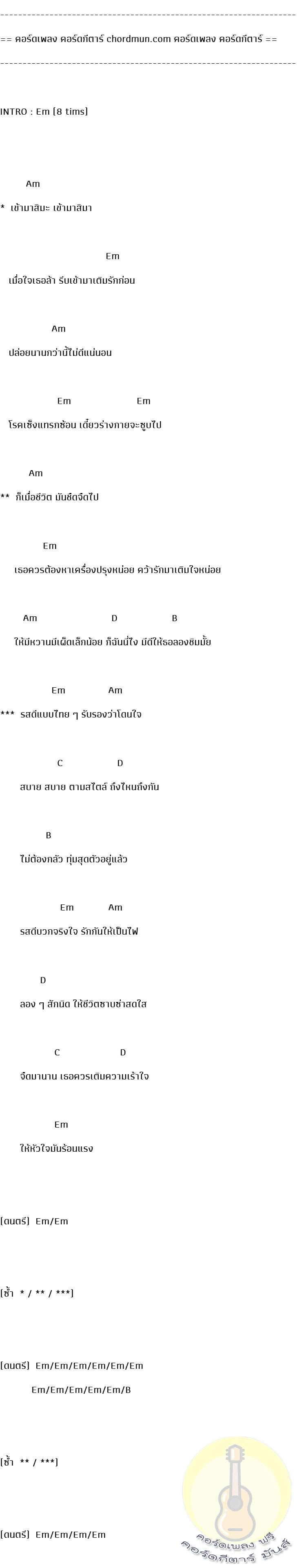 คอร์ดกีตาร์ ง่าย  เพลง ชิม