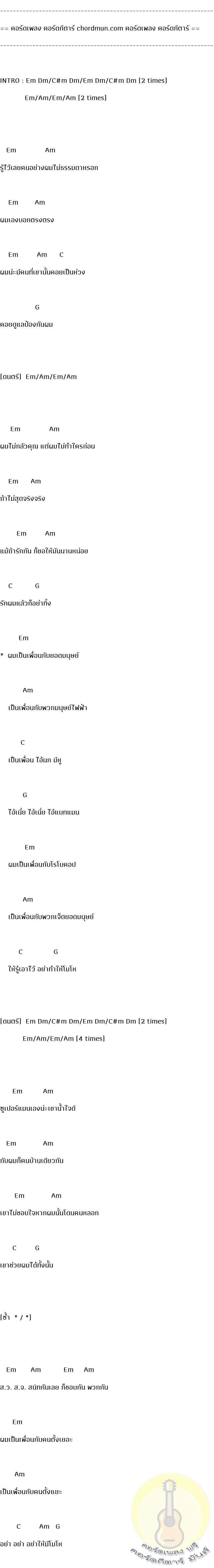คอร์ดกีต้า ง่ายๆ  เพลง ฟลายแมน (เพื่อนแบทแมน)
