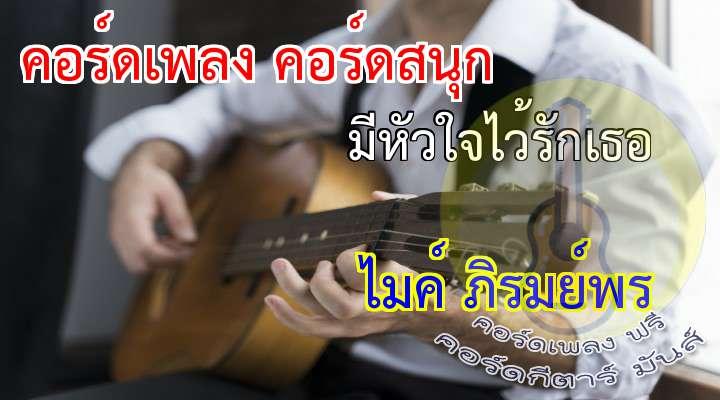 เนื้อร้อง เพลง มีหัวใจไว้รักเธอ :  (สร้อย) มีสองมือ  ไว้คว้าความฝัน  สองเท้ายืนมั่น อยู่บนเส้นทางวัดใจ  มีสองตา  ส่องหาอนาคตไกล  และมีหัวใจ หนึ่งใจ  เอาไว้รักเธอ  ดนตรี  คน ๆ หน