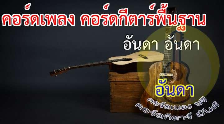 เนื้อเพลง เพลง อันดา อันดา :  น้องเป็นสาวใต้ สัญชาติไทยดินแดนด้ามขวาน  ฝั่งอันดามันร่วมสัมพันธ์ทะเลอ่าวไทย  น้องไม่เคยคิดสักนิดว่าจะคิดเปลี่ยนไป  ทะเลสดใสเชื่อมสายใยไทยมุสลิม