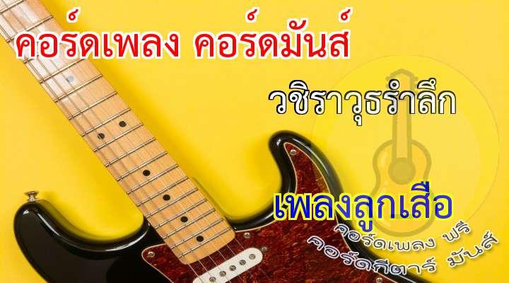 เนื้อ เพลง วชิราวุธรำลึก :  * วชิราวุธพระมงกุฎเกล้าเจ้าประชา  ก่อกำเนิดลูกเสือมา    ข้าเสื่อมใส  พวกเราลูกเสือเชื้อชาติไทย  เทิดเกียรติพระองค์ไว้  ด้วยภักดี  ลูกเสือระลึก นึก พระคุณ   เทิดบูชา