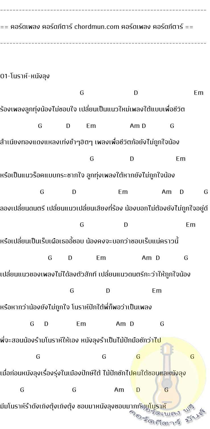 คอร์ดกีตา  เพลง 01-โนราห์-หนังตะลุง