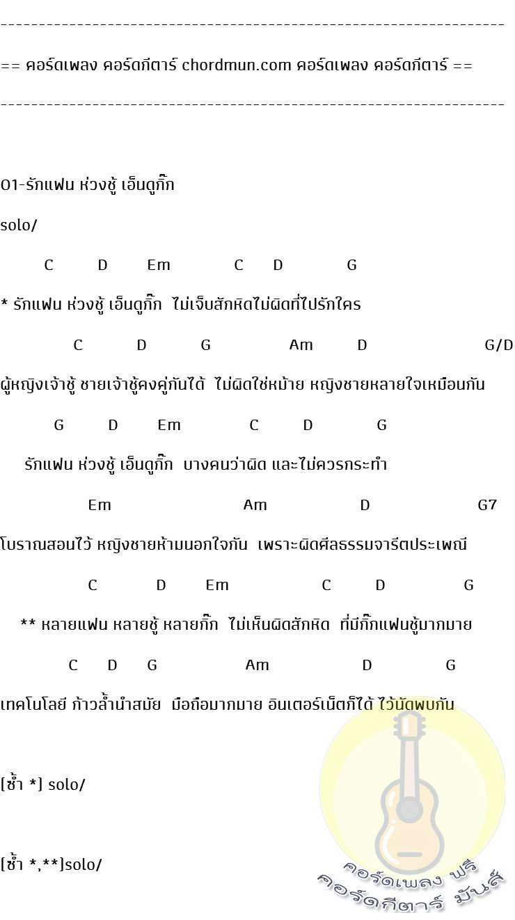 คอร์ดกีตาร์  เพลง 01-รักแฟน ห่วงชู้ เอ็นดูกิ๊ก