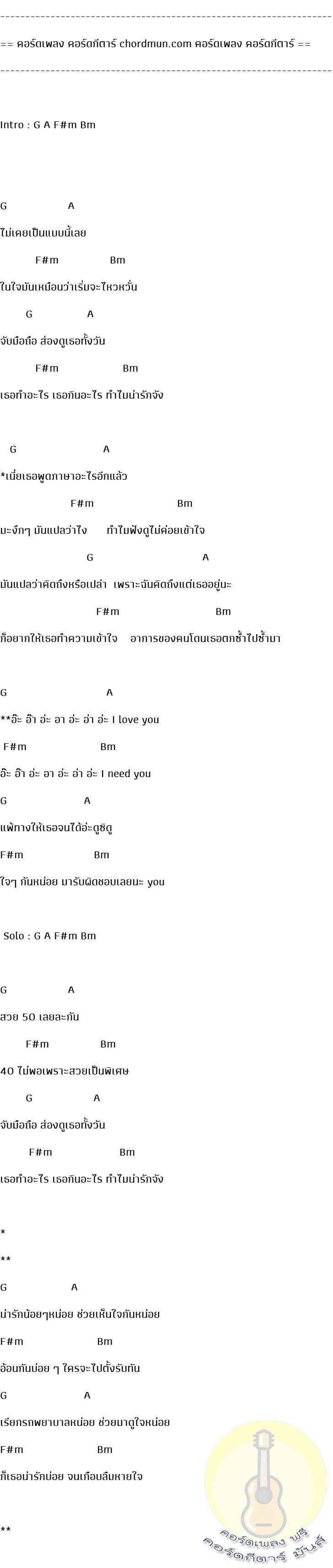 คอร์ดกีต้า ง่ายๆ  เพลง อ๊ะ I love you (Orn BNK48 Fan Song)