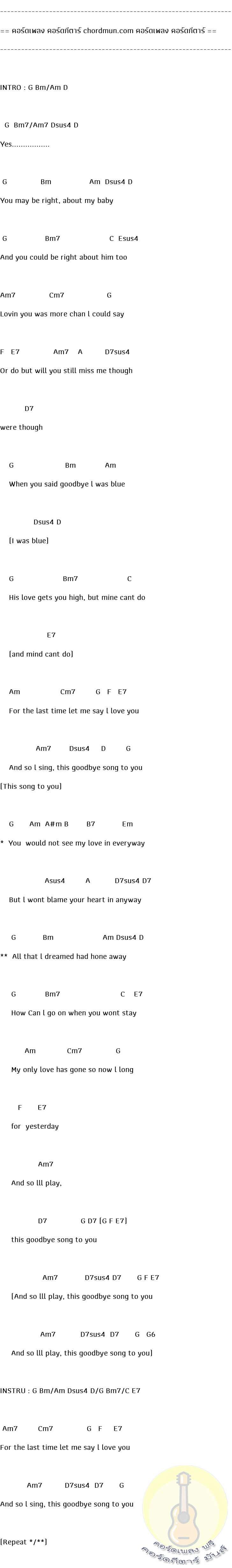คอร์ดกีต้าร  เพลง Goodbye Song